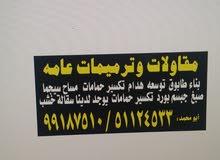مقاولات عامة أبو محمد 51124533