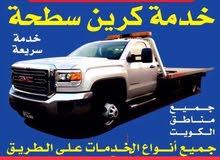 ونش كرين سطحة الكويت السالمية الجابرية حولي خدمة 24ساعة99554020