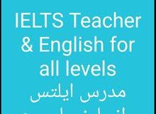 دورس خصوصية للغة الانجليزية واختبار الايلتس.. خبره لجميع المستويات الدراسية