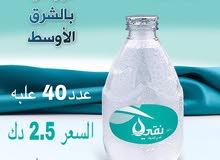للبيع ماء