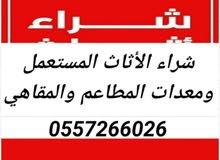 شراء معدات مطاعم0557266026