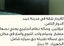 للايجار شقة مدينة حمد دوار 8 شامل الكهرباء 170 دينار