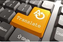 ترجمة عربي / انجليزي/  فرنسي وبالعكس