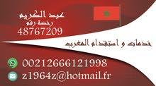عاملات من المغرب