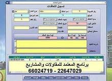 برنامج إدارة حسابات المشاريع لشركات المقاولات