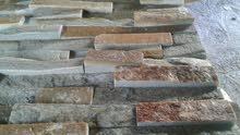 أحجار واجهات طبيعيه