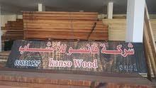 أجود أنواع الخشب الافريقي