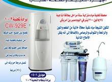 اجهزة فلاتر وتحلية مياه الشرب حائل 0557979160