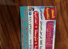 يعلن معهد سينا بحاجه الى مدرس/ة اللغه العربيه ،كيمياء سادس اعدادي