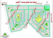 أرض للبيع بيت الوطن الاساسي ( مرحلة ثالثة) بسعر تجاري بمدينة 6 أكتوبر