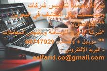نحن شركة اَل فريد نسعد بتقديم خدماتنا في تاسيس الشركات في البحرين