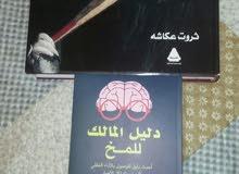 كتاب عن الفن وكتاب علمي عن المخ البشري