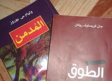 روايتان رائعتان لمتذوقي الأدب الغربي المترجم.