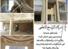 مقاولات البناء والتشييد والصيانة
