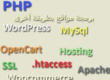 تصميم مواقع إنترنت باللغتين العربية والإنجليزية وحجز نطاق وإستضافة
