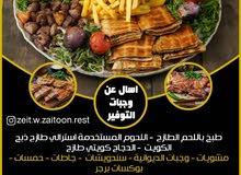مطعم زيت و زيتون مشويات عربية - طبخ باللحم الطازج اللحوم المستخدمة استرالي طازج ذبح الكويت