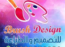 بروش ديزاين للتصميم والطباعة