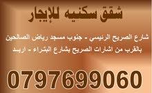 شقه للايجار بجانب مسجد رياض الصالحين بالصريح