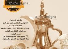 القهوة العربيه