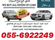 وشتري جميع انواع السيارات بافضل الاسعار we buy all kinds of car