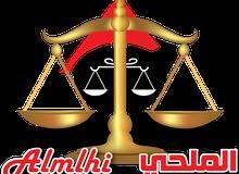 مكتب المحامي عبدالمنعم الملحي (محاماه - استشارات قانونية)