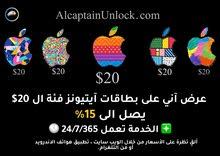 itunes 20$ offer  عروضات على بطاقات ايتيونز