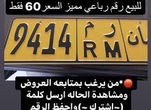 ر م9414