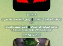 قناة تلجرام خدمات ببجي و انستجرام و الخ... شوف الوصف