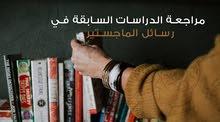 كتب ومراجع علمية وأكاديمية