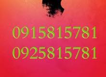رقم مميز مدار + ليبيانا  (2)+