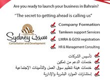Starting Business in Bahrain