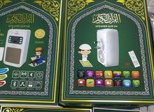 سماعة قرآن تركب فالبلك