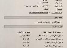 عاجل شاب يبحث عن وظيفة سكرتير في الرياض
