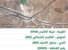 ارض للبيع بالقرب من قرية الاكيدر