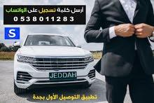 مطلوب سائقين لتطبيق سائق فى مدينة جدة