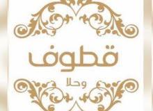 تعلن محلات قطوف وحلا فرع العزيزية الخبر عن حاجتها الي بائعين اجانب