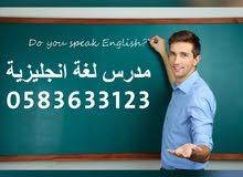 مدرس لغة انجليزية بمنطقة تبوك خريج جامعة امريكية