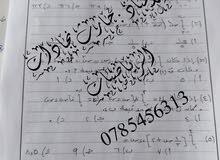 مدرس رياضيات لكافة المراحل للتواصل 0785456313