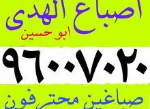 جميع انواع الاصباغ صباغين محترفون جميع مناطق الكويت 96007020
