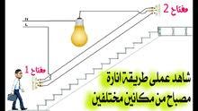 """كهربائي لتنفيذ كافة اعمال الكهرباء الصناعية والمنزلية مع تصاميم خرائط كهرباء حديثة"""""""