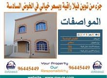 Khoud neighborhood Seeb city - 287 sqm house for sale