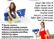 خادمات بنظام الساعات