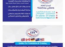 دورة محادثة باللغة الانجليزية باشراف مدرسين اجانب TESOL