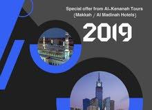 عروض فنادق مكة المدينة 2019