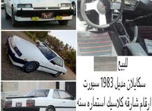 Manual Nissan 1983 for sale - Used - Saham city