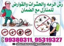 رش الرمة والحشرات والقوارض 99380311