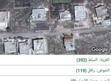 ارض للبيع  يرقا اراضي السلط القريه يرقا حوض رافل مساحه 763 متر على شارعين شارع 1