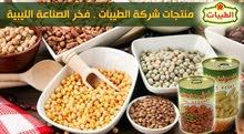 الطيبات   زيتون /حمص/ فاصوليا/ بازلياء/ فول /عصاير