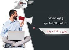ادارة مواقع التواصل الاجتماعي لمدة شهر ب 125 دينار
