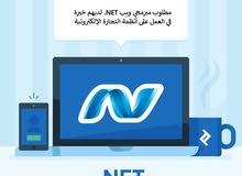 مطلوب مبرمجي ويب NET MVC. للعمل على مشروع تجارة إلكترونية - يرجى قراءة تفاصيل الاعلان جيدا